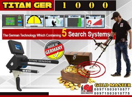 جهاز TITAN GER – 1000 متعدد الأنظمة للبحث عن الثروات الباطنية .
