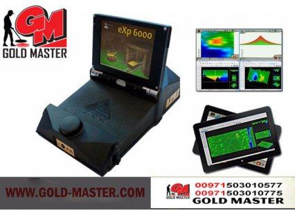 EXP-6000 جهاز كشف الذهب التصويري ثلاثي الابعاد