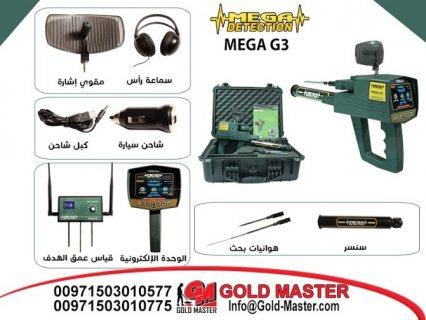 جهاز كشف الذهب الخام والاثار ميجا جى 3