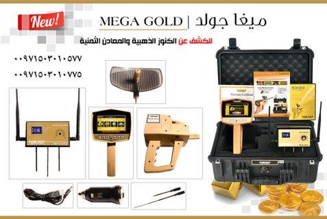 جهاز كشف الذهب والكنوز ميجا جولد ميغا جولد