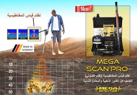 ميغا سكان برو | Mega Scan Pro