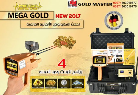 MEGA GOLD التكنولوجيا الأحدث عالميا في مجال كشف الذهب والكنوز