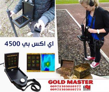 EXP 4500 جهاز التنقيب عن الذهب والكنوز