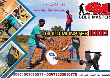 GOLD MONSTER 1000 اقوى اجهزة كشف الذهب والكنوز