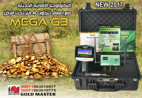 جهاز MEGA G3 للكشف عن المعادن والذهب