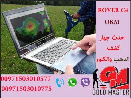 اجهزة كشف الذهب 2018 | ROVER C4 جهاز كشف الفرغات والذهب الخام