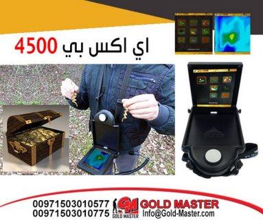 جهاز كشف الذهب EXP 4500