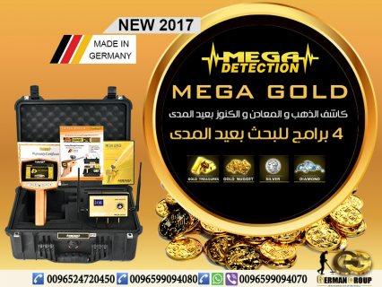 نقدم لكم مجموعة كاشفات ميغا العالمية لاجهزة كشف الذهب والمعادن 2018
