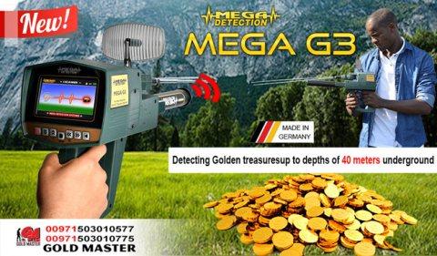 تكنولوجيا MEGA G3 المتطورة 2018  لكشف الذهب والمعادن