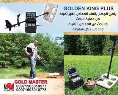 جهاز كشف الذهب فى السودان | جهاز جولدن كينج بلس