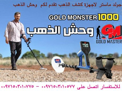 جهاز كشف الذهب فى السودان |  وحش الذهب 1000 اقوى اجهزة كشف الذهب 2018