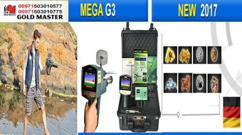 ميغا جي 3   |  MEGA G3  احدث جهاز كشف الذهب 2018 لكل عملائنا في السودان