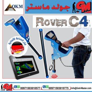 جهاز كشف المعادن ROVER C4 فى السودان 2018