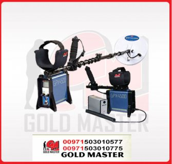 في  جهاز GPX 4500جي بي اكس 5000 وضعنا معيارا جديدا في تكنولوجيا الكشف عن الذهب