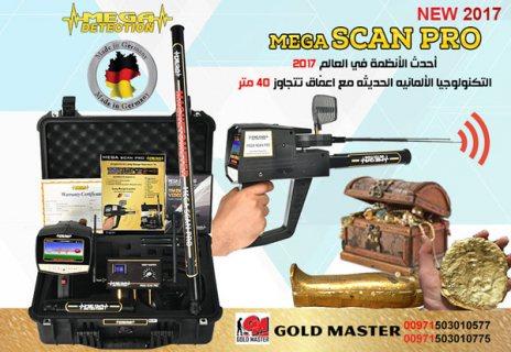 جهاز التنقيب عن الذهب فى السودان جهاز ميجا سكان برو MEGA SCAN PRO