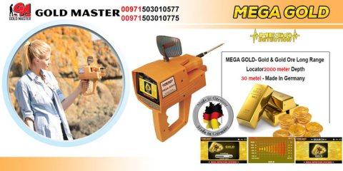 جهاز التنقيب عن الذهب والمعادن ميجا جولد 2018 MEGA GOLD