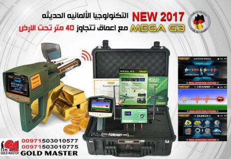 ميغا جي 3   |  MEGA G3  احدث جهاز كشف الذهب  فى السودان 2018