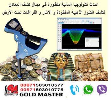 جهاز كشف الذهب والمعادن روفر سي 4 _ ROVER C4 OKM