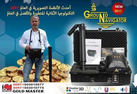 جهاز كشف الذهب 2018  جراوند نافيجيتور ثري دي  ground navigator