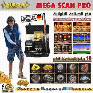 جهاز كشف الذهب والكهوف والاحجار الكريمة ميغا سكان برو   Mega Scan Pro