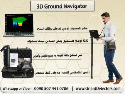 #جهاز_كشف_الذهب  جراوند نافيجيتور / 3D Ground Navigator