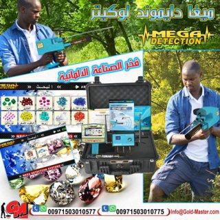كاشف الالماس ميغا دايموند | جهاز كشف الماس فى السودان