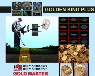 جهاز كشف الذهب  والفراغات جهاز جولدن كنج بلس