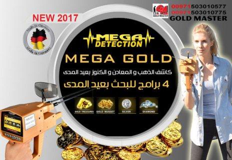 افضل جهاز كشف الذهب ميجا جولد MEGA GOLD 2018  جهاز ميغا جولد فى السودان