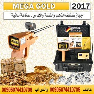 جهاز كشف الذهب في السودان 2018 - ميغا جولد - سهولة الاستخدام - سعر مميز
