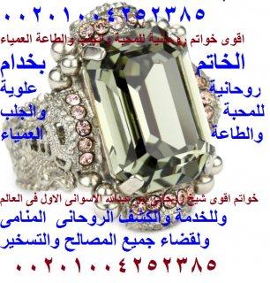جلب الحبـيب والعريس   ورد المطلقة لزوجها مهما كان اسباب الطلاق00201004252385