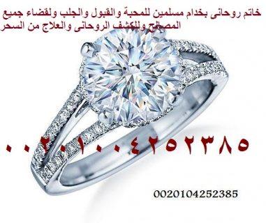 الخاتم الروحاني للمحبة والطاعة العمياء والجلب و لكل الأغراض 00201004252385