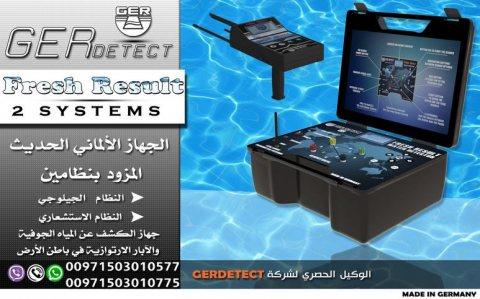 اجهزة كشف المياه والابار فى السودان  جهاز FRESH RESULT ذو النظامين