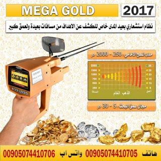 ميغا جولد 2017 – افضل جهاز متخصص بكشف الذهب والالماس