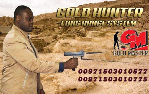 جهاز كشف الذهب فى السودان 2018 |جهاز GOLD HUNTER