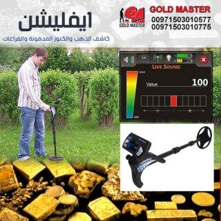 اجهزة كشف الذهب فى السودان | EVOLUTION 3D