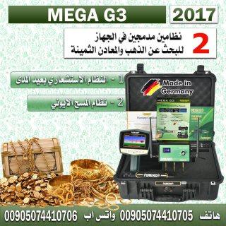 ميغا جي 3 الجهاز الشامل للكشف عن الذهب والمعادن الثمينة و الالماس