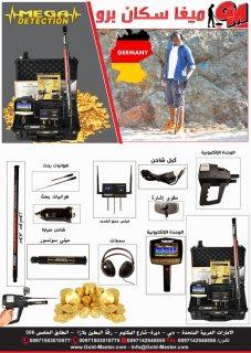 جهاز كشف الذهب فى #السودان | جهاز ميغا سكان برو MEGA SCAN PRO 2018
