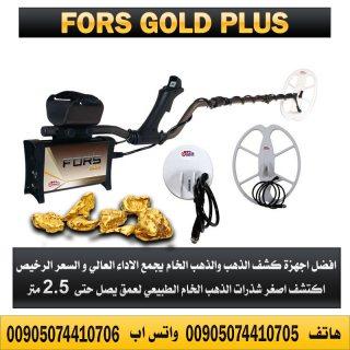 اكتشف ادق شذرات الذهب الخام الطبيعي مع الجهاز المميز فورس جولد بلس