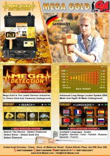 كاشف الذهب فى السودان جهاز ميجا جولد