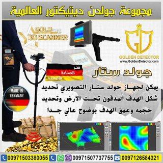 جهاز كشف الذهب التصويري ثلاثي الابعاد في السودان