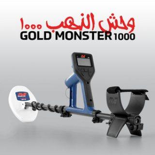 جهاز (وحش الذهب 1000) كاشف الذهب والكنوز