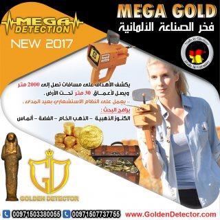 جهاز كشف الذهب والماس ميجا جولد في السودان 2018