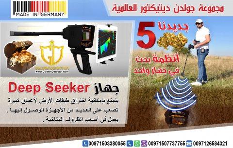 جهاز كشف الذهب والكنوز الثمينة والكهوف Deep Seeker في السودان 2018