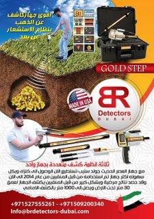 GOLD STEP الجهاز الأقوى لكشف الذهب والكنوز والمعادن لعمق 30 متر , دائري 1000م