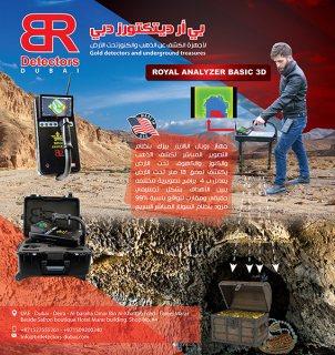جهاز ROYAL BASIC كاشف الذهب والكنوز الدفينة بالتصوير المباشر 3D لعمق 18 متر.