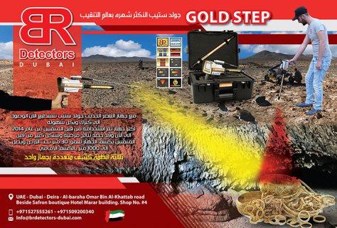 جهاز GOLD STEP لكشف الذهب والْفَضَّةَ والكنوز والمعادن لعمق 30 م , دائري 1000 م