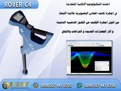 افضل اجهزة التنقيب عن الذهب في السودان روفر سي 4 بنظام تصويري