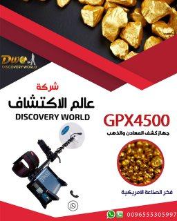 جهاز كشف الذهب والكنوز والالماس جهاز جي بي اكس 4500