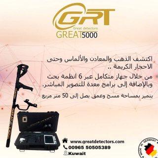 جهاز كشف الذهب ةالمعادن جي بي اكس 4500