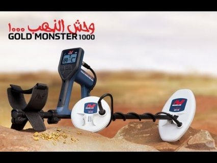 جهاز وحش الذهب 1000 لكشف الذهب الخام والمعادن بأفضل سعر - شركة بي ار دبي